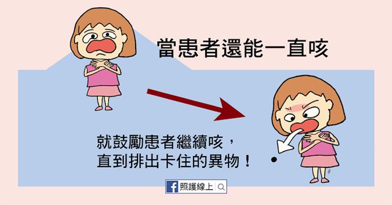 患者還能咳嗽,就要請他繼續咳。