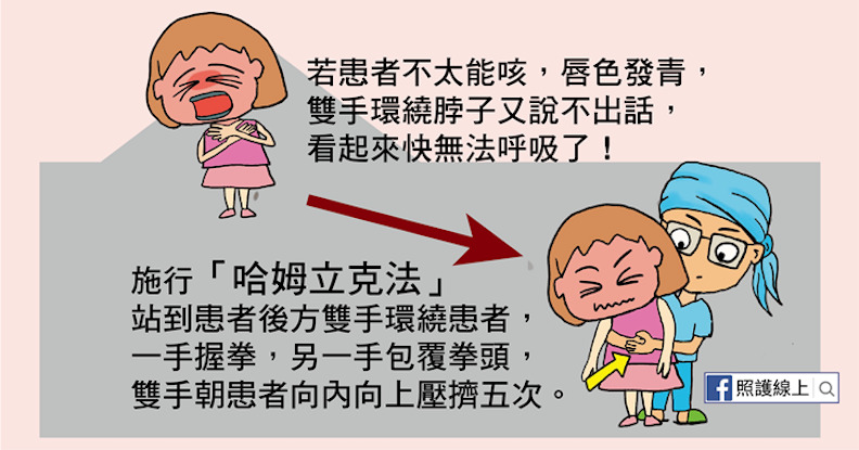 當患者無法說話、臉色發青,要立即施行哈姆立克法。