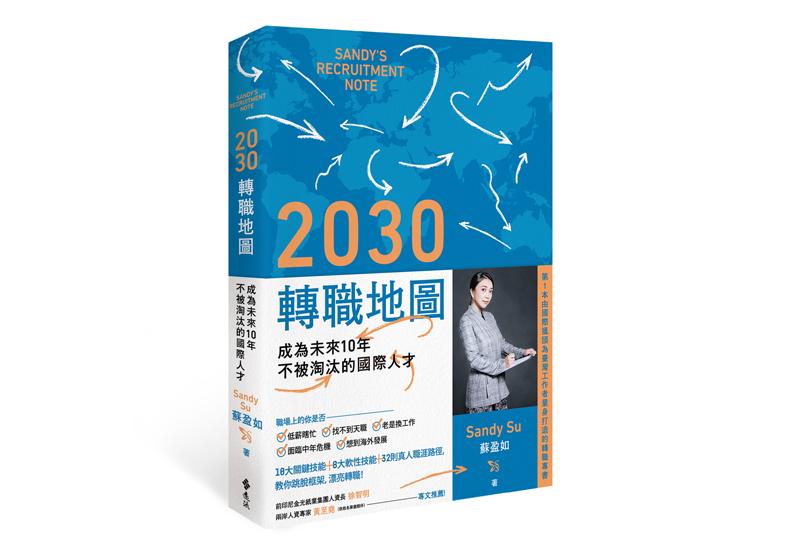 《2030轉職地圖:成為未來10年不被淘汰的國際人才》一書, Sandy Su(蘇盈如)著,遠流出版。