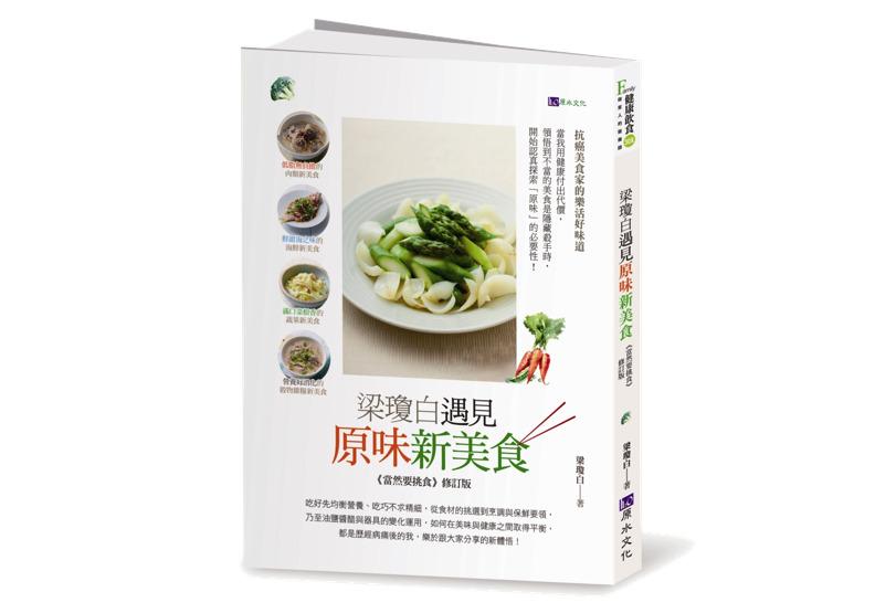 《梁瓊白遇見原味新美食》