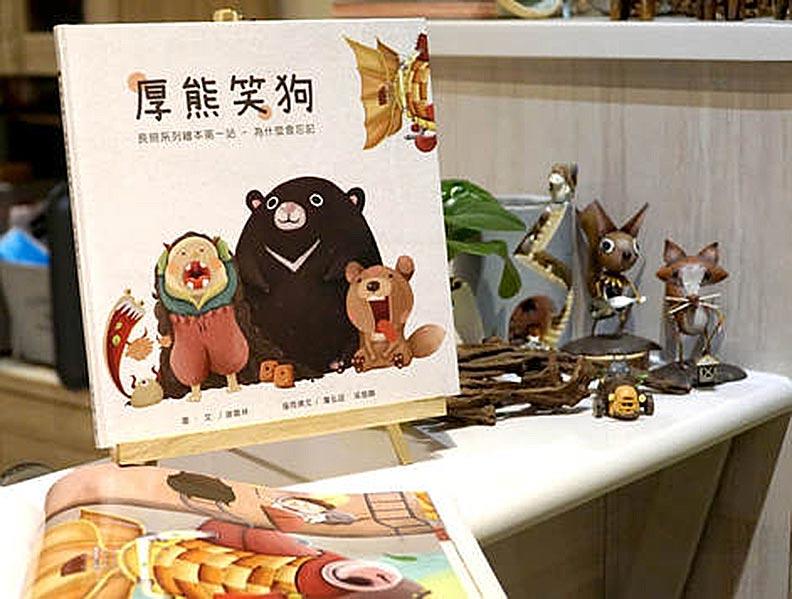 推出厚熊笑狗繪本,讓學生從繪本認識長輩生理狀況,懂得體貼老人;取自厚熊笑狗官網。
