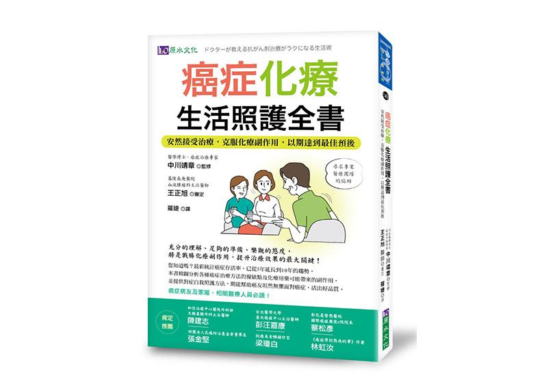 《癌症化療生活照護全書》