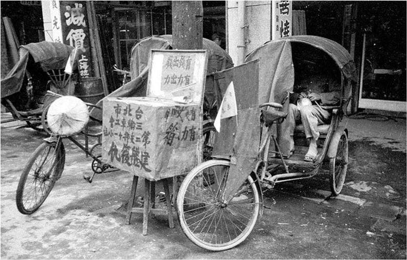 1954年,台北市三輪車工會募款響應建艦復仇運動。