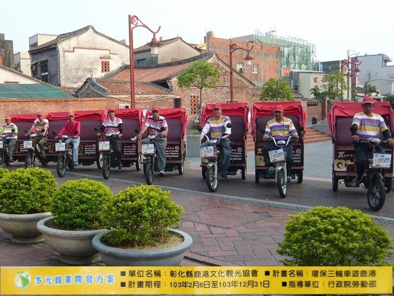 彰化鹿港的觀光三輪車。