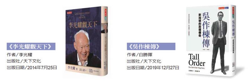 《李光耀觀天下》、《吳作棟傳(1941~1990):新加坡的政壇傳奇》