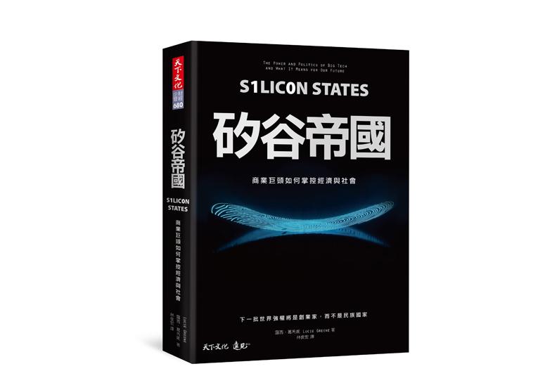 《矽谷帝國:商業巨頭如何掌控經濟與社會》一書,露西・葛芮妮著,天下文化出版。