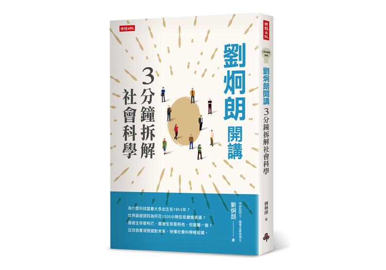 本文節錄自:《劉炯朗開講:3分鐘拆解社會科學》一書,劉炯朗著,時報出版。