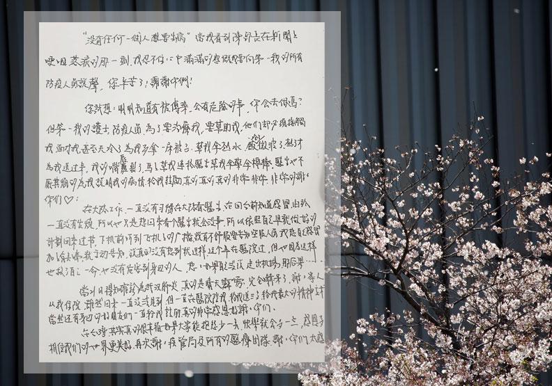 「在台灣,其實真的很幸福」台首例武漢肺炎確診個案出院【手稿全文】