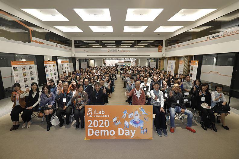 剛發表的iLab Demo Day,現場齊聚許多推動社企發展的關鍵人士。(圖片提供:社企流)