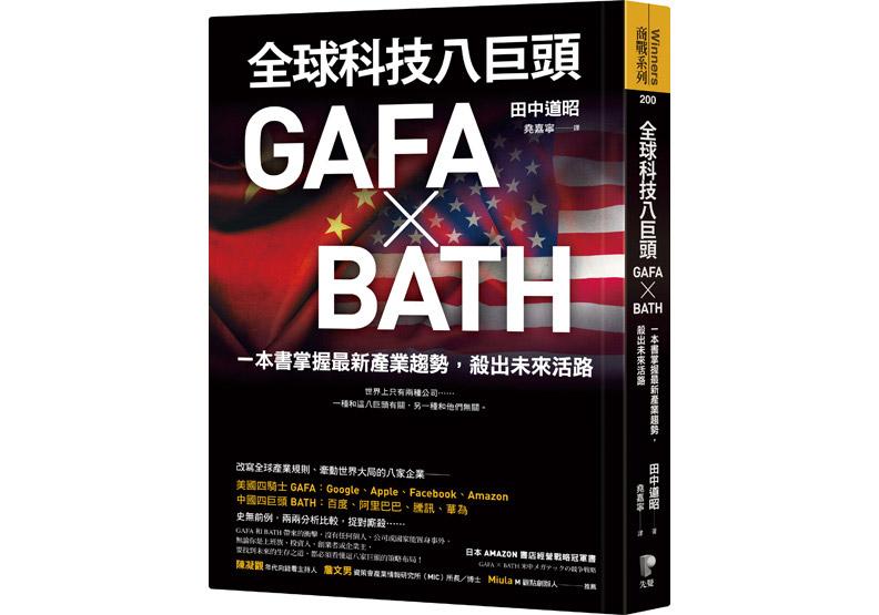 《全球科技八巨頭GAFA ╳ BATH:一本書掌握最新產業趨勢,殺出未來活路》一書,田中道昭著,先覺出版。