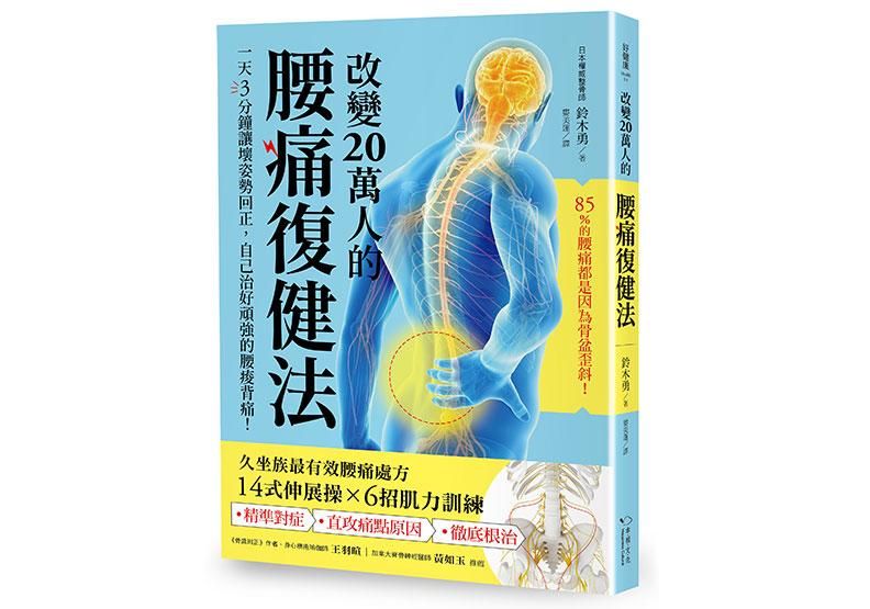 《改變20萬人的腰痛復健法》