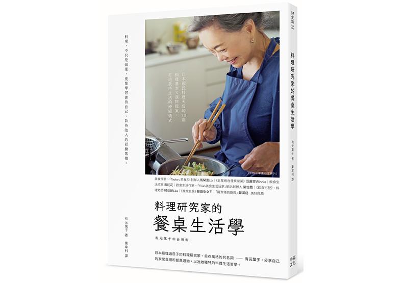 《料理研究家的餐桌生活學》