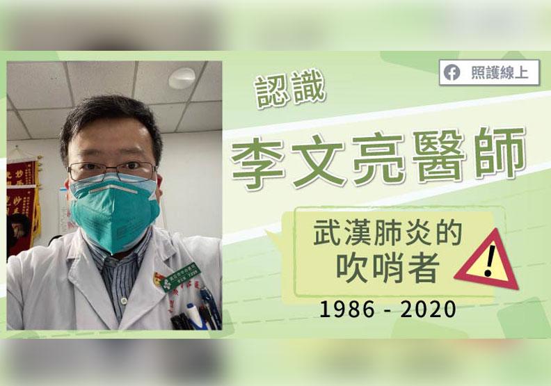 認識武漢肺炎吹哨者:李文亮醫師