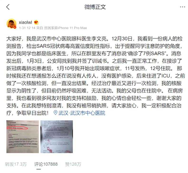 李文亮醫師在微博發文。