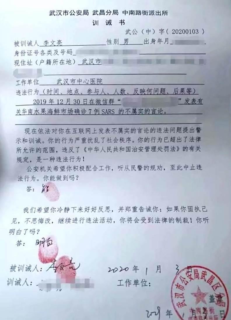 李文亮醫師簽下訓誡書。