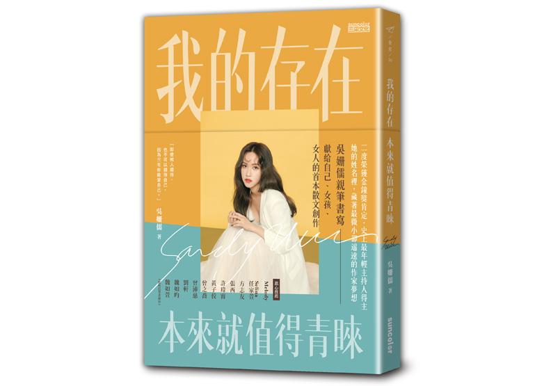 《我的存在本來就值得青睞》一書,吳姍儒(Sandy Wu)著,三采文化出版。