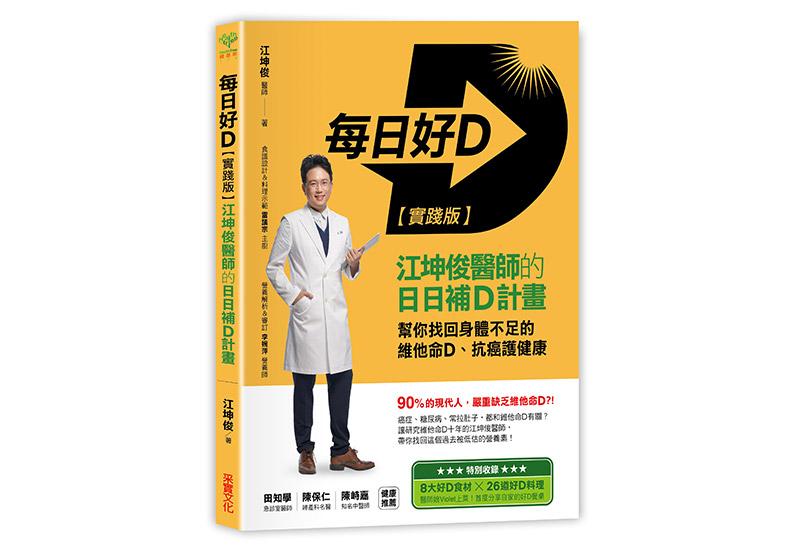 《每日好D【實踐版】:江坤俊醫師的日日補D計畫,幫你找回身體不足的維他命D、抗癌護健康》