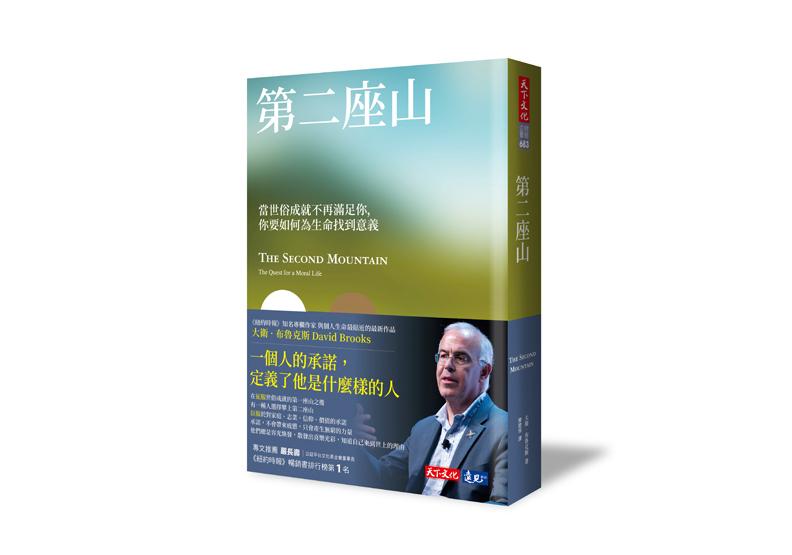 《第二座山:當世俗成就不再滿足你,你要如何為生命找到意義?》一書,大衛.布魯克斯著, 廖建容譯,天下文化出版。