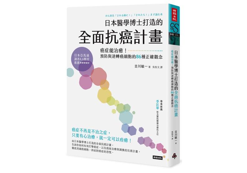 《日本醫學博士打造的全面抗癌計畫:癌症能治癒!預防與逆轉癌細胞的86種正確觀念》