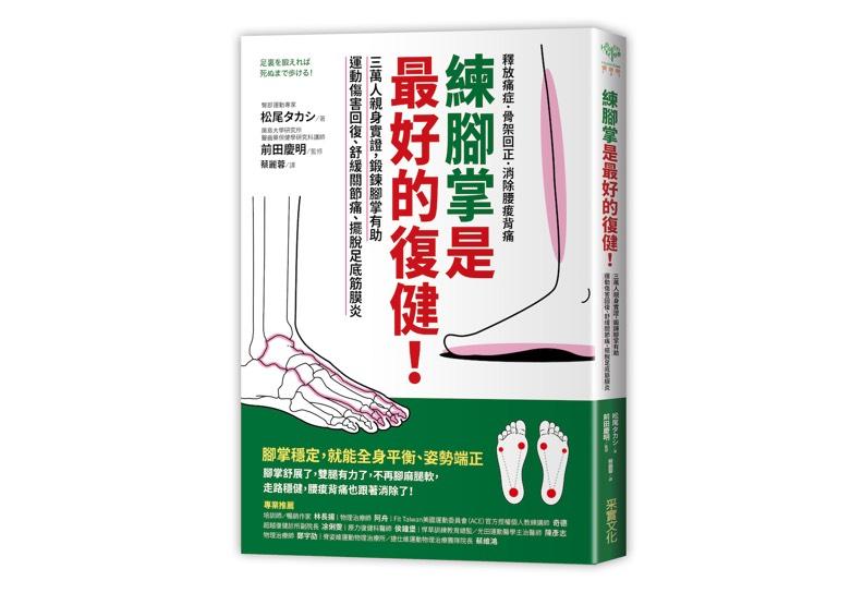 《練腳掌是最好的復健!:三萬人親身實證,鍛鍊腳掌有助運動傷害回復、舒緩關節痛、擺脫足底筋膜炎》