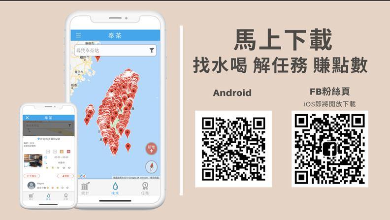 CircuPlus循環經濟創業生態系社群發起的「奉茶行動 Water refill map」。(圖片提供:黃暐程)