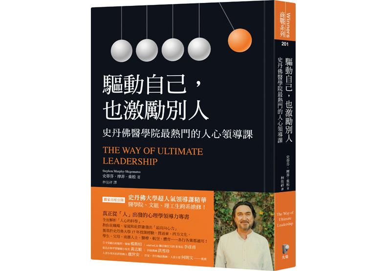 《驅動自己,也激勵別人:史丹佛醫學院最熱門的人心領導課》一書,史蒂芬‧摩菲–重松著,先覺出版。
