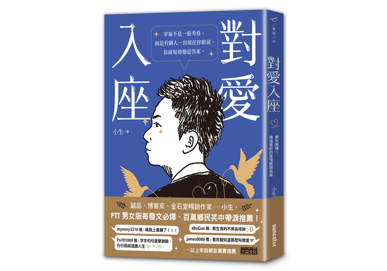 《對愛入座:網友推爆!情場魯蛇的愛情解惑指南》一書,小生著,三采出版。