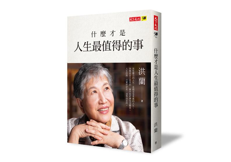 《什麼才是人生最值得的事》一書,洪蘭著,天下文化出版。