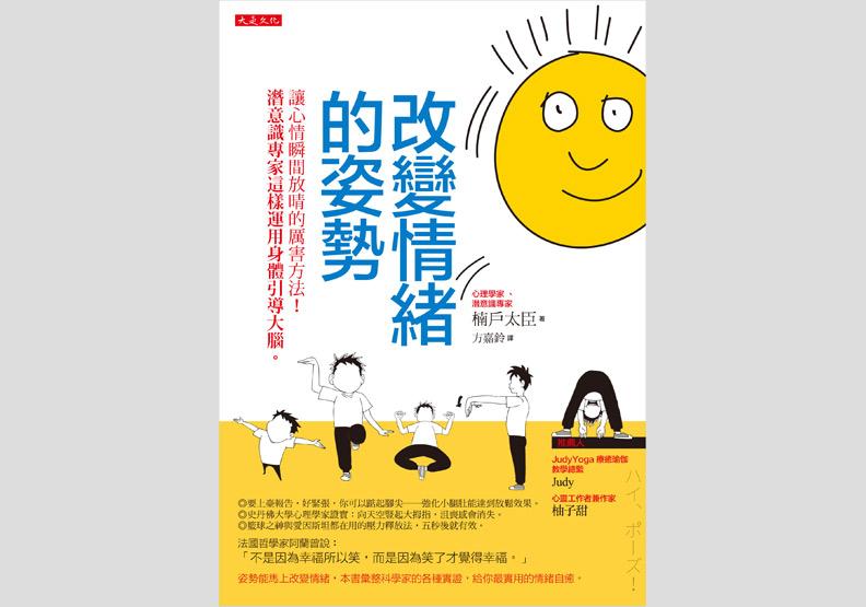 《改變情緒的姿勢》一書,楠戸太臣著,方嘉鈴譯,大是文化出版。