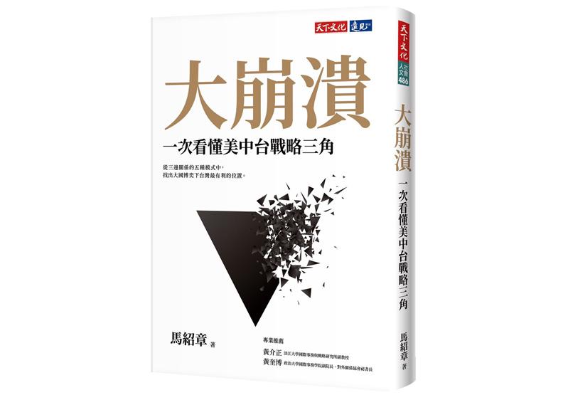 《大崩潰:一次看懂美中台戰略三角》一書,馬紹章著,天下文化出版。