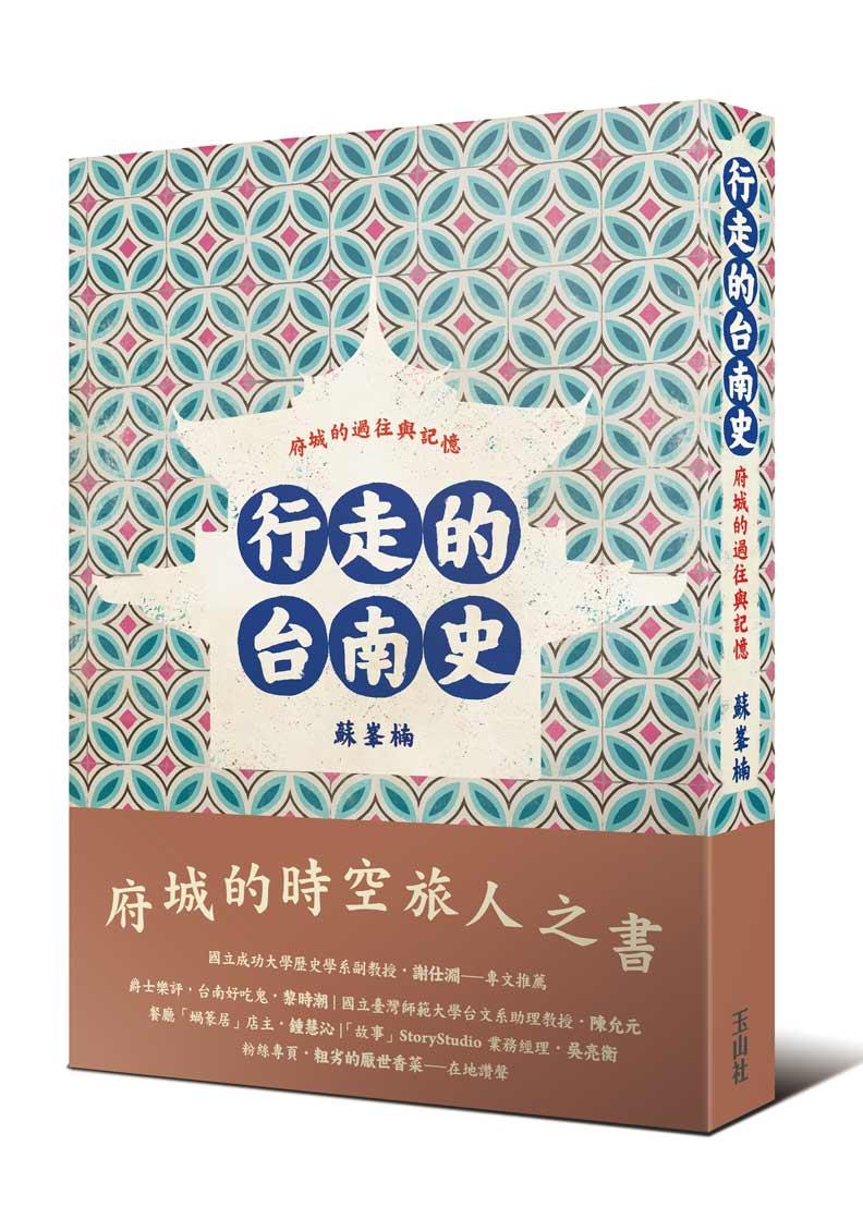 行走的台南史。