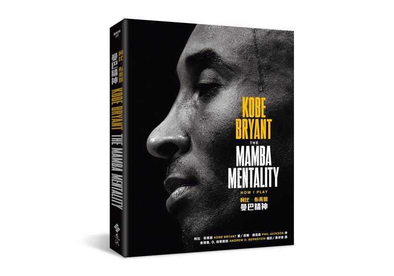 《曼巴精神》一書,柯比‧布萊恩(Kobe Bryant)著,蔡世偉譯,遠流出版。