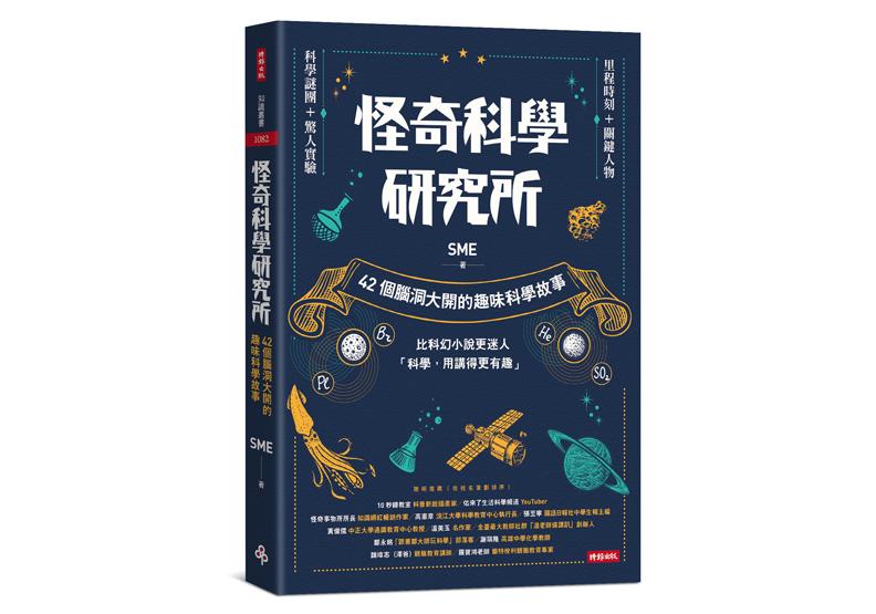 《怪奇科學研究所:42個腦洞大開的趣味科學故事》一書,SME著,時報出版。