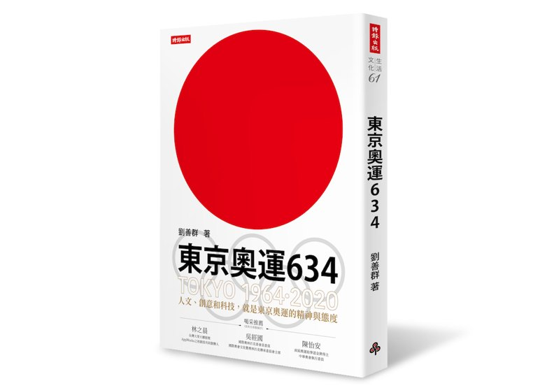 本文節錄自:《東京奧運634:TOKYO 1964.2020》一書,劉善群著,時報出版。