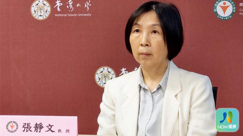 台灣大學公衛學院教授張靜文。