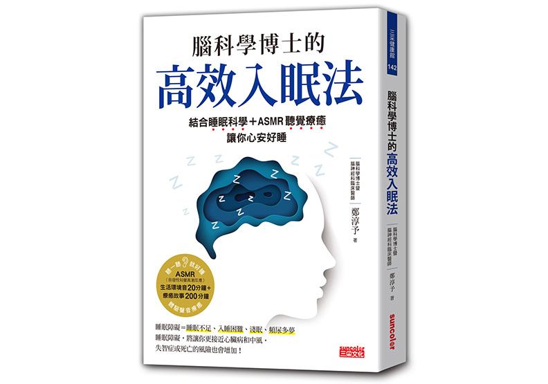 《腦科學博士的高效入眠法:結合睡眠科學+ASMR聽覺療癒,讓你心安好睡》