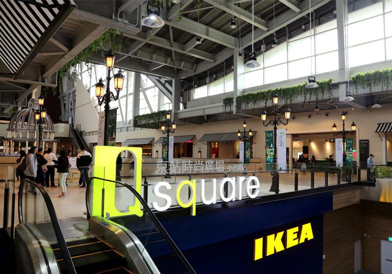 小碧潭站共構商場IKEA宜家家居、京站小碧潭店。