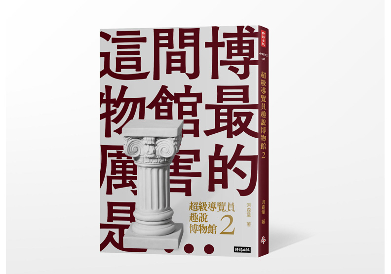 本文節錄自《超級導覽員趣說博物館2》一書,河森堡著,時報出版。