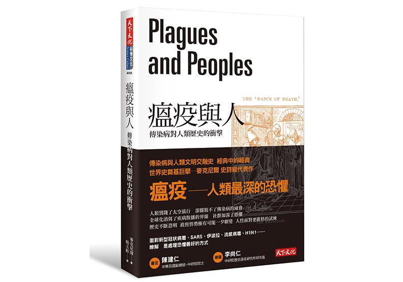 《瘟疫與人》一書,麥克尼爾( William H. McNeill)著,楊玉齡譯,天下文化出版。
