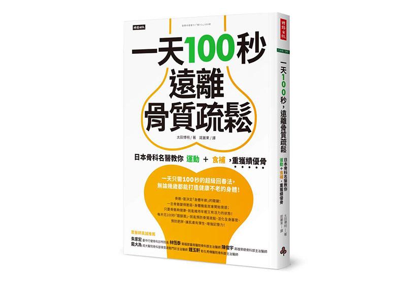《一天100秒,遠離骨質疏鬆:日本骨科名醫教你運動+食補,重獲績優骨》