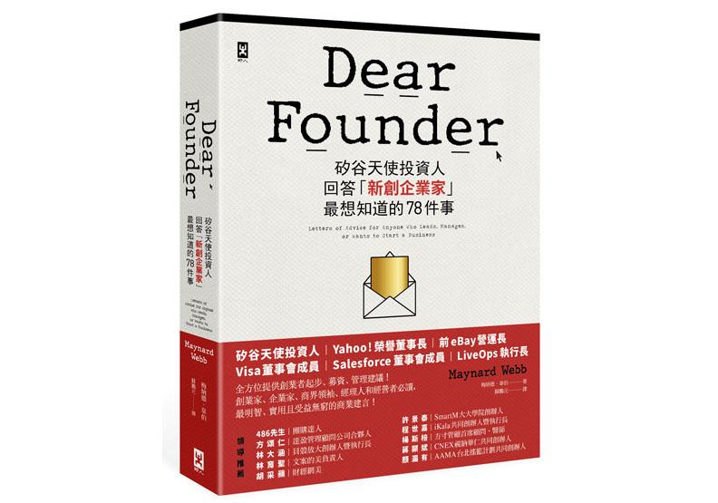 《Dear Founder:矽谷天使投資人回答「新創企業家」最想知道的78件事》一書,梅納德‧韋伯、卡莉‧阿德勒著,蘇鵬元譯,野人出版。