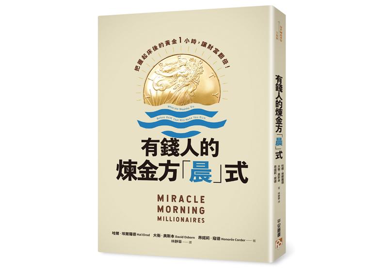 《有錢人的煉金方「晨」式:把握起床後的黃金1小時,讓財富翻倍!》一書, 哈爾.埃爾羅德著,平安文化出版。