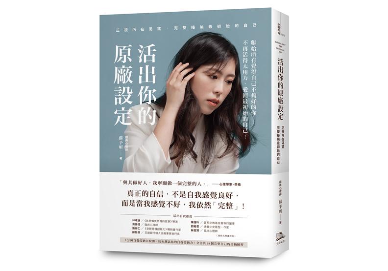 《活出你的原廠設定》一書,蘇予昕著,方舟文化出版。