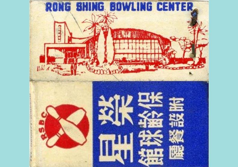 誠品南西店的前世,曾是台灣第一家保齡球館