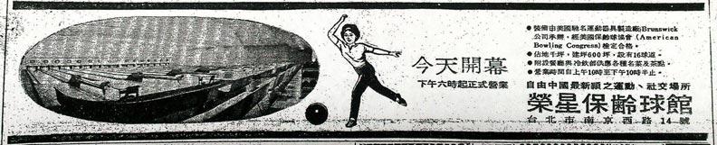 刊登於1964年4月29日《台灣新生報》頭版的「榮星保齡球館」開幕廣告。陳致學提供