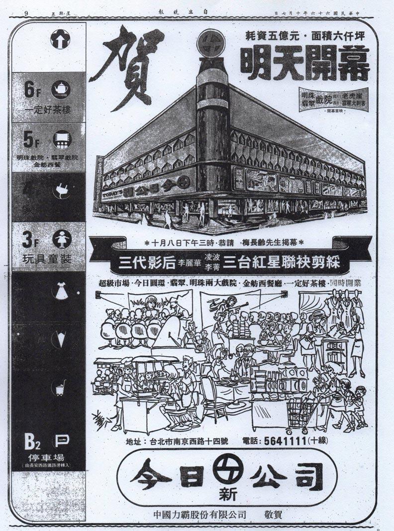 刊登於1977年10月7日《自立晚報》第9版的今日新公司(今日百貨南西店)開幕廣告。陳致學提供