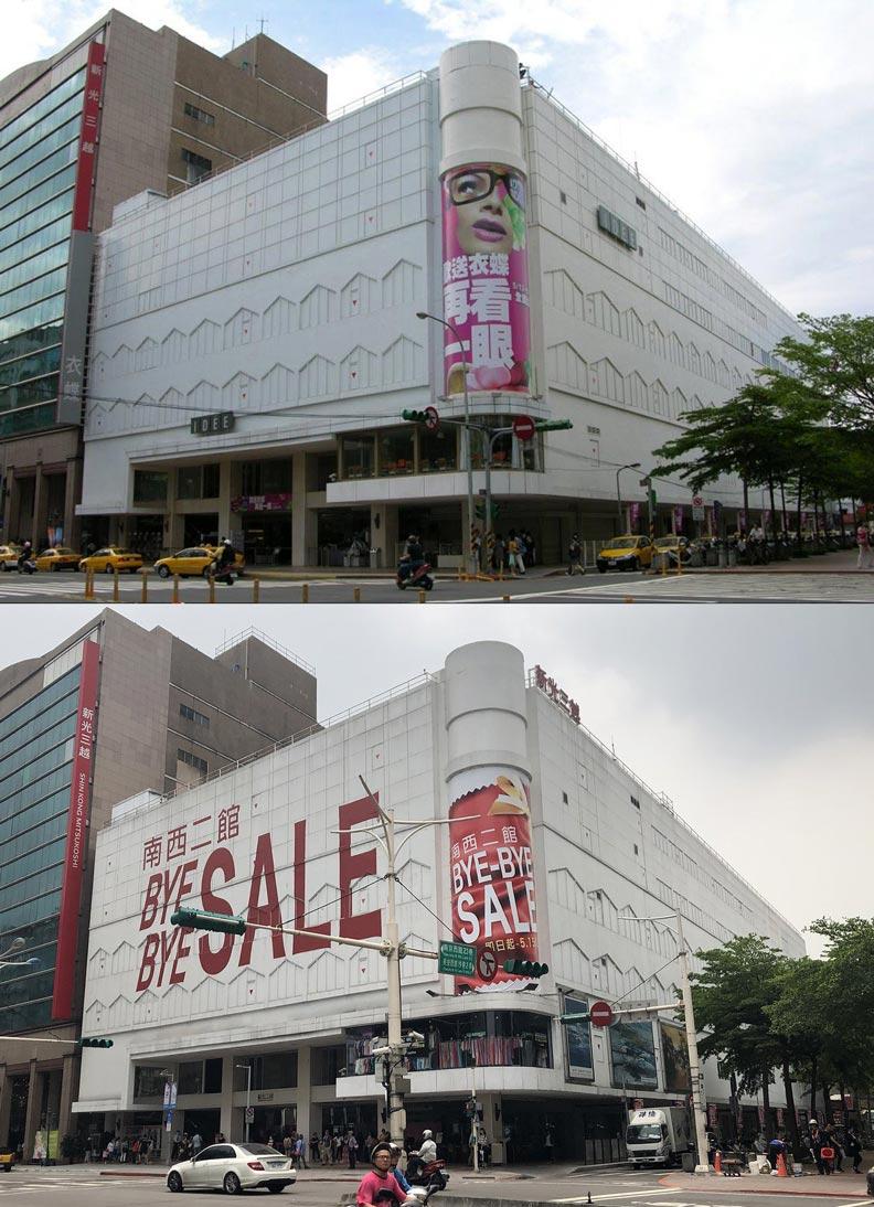 十年間的兩次告別。上圖攝於2008年5月,位於南京西路14號的衣蝶百貨即將結束營業,外牆寫著「歡送衣蝶,再看一眼。5/12~5/31 全面出清」。下圖由張哲生於2018年5月15日在同地拍攝,這天是新光三越百貨南西二館的最後營業日,外牆寫著「南西二館 BYE-BYE SALE 即日起--5.15 TUE 止」,之後由誠品進駐。