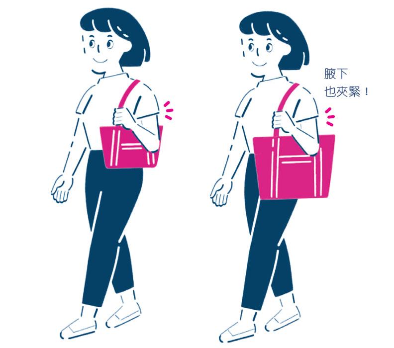 背肩背包記得夾緊腋下。