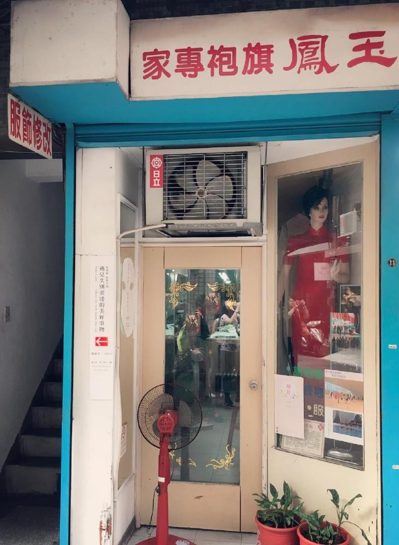 玉鳳旗袍樸實的外觀,意想不到裡面藏著旗袍訂製職人。圖片來源:IG_robikawaii