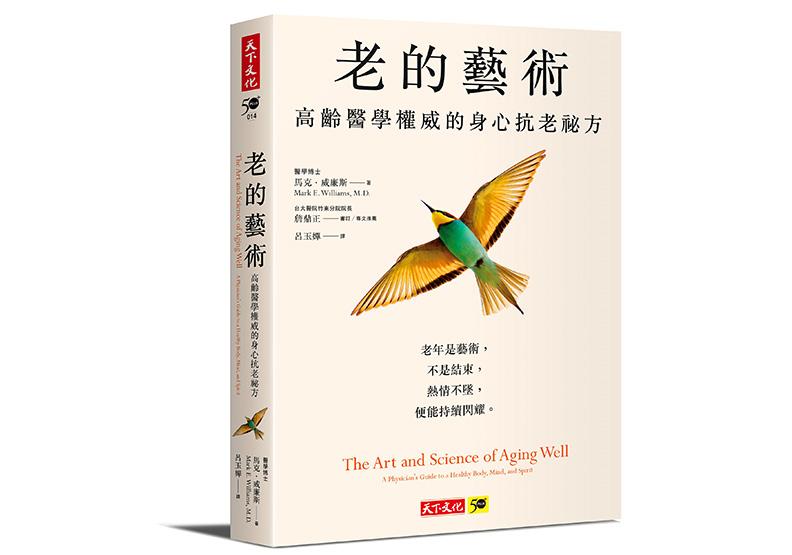 《老的藝術:高齡醫學權威的身心抗老祕方》一書,馬克.威廉斯(Mark E. Williams)著,呂玉嬋譯,天下文化出版。